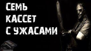Страшилки на ночь - СЕМЬ МЕРЗКИХ КАССЕТ УЖАСОВ - Страшные истории на ночь