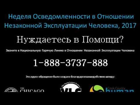 Human Trafficking Awareness Russian Translation Part 1
