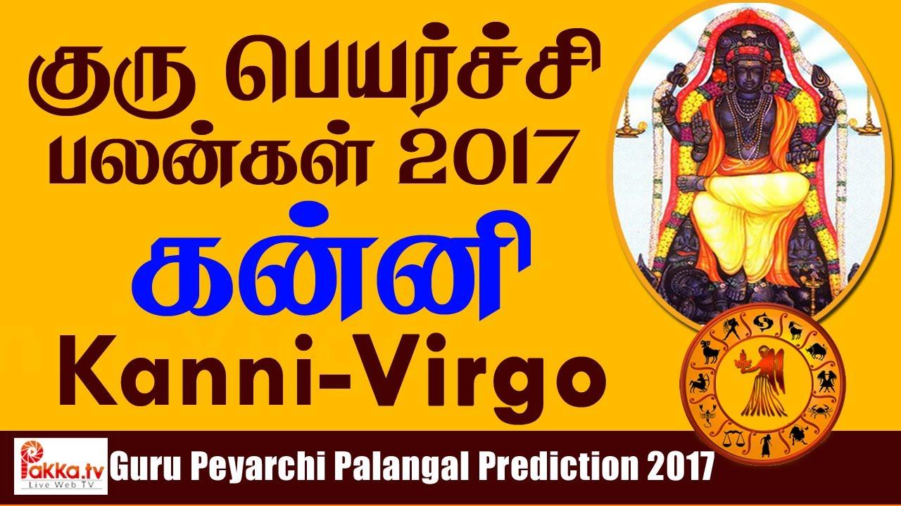 Guru peyarchi palangal 2017 2018 for kanni rasi virgo kanni rasi predictions
