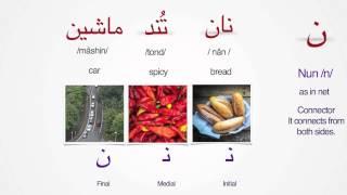 Persian Alphabet - Lesson 8 | Letters Nun- Ye