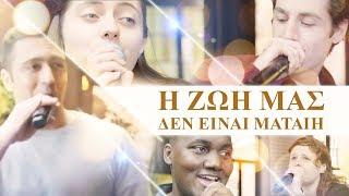 Αγγλικά Τραγούδια 2018 «Η ζωή μας δεν είναι μάταιη» Έχω δει τη θαυμάσια χάρη του Θεού (Α Καπέλα)