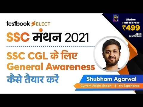 SSC CGL GK Strategy | How To Prepare General Studies For SSC CGL 2021 | Syllabus U0026 Important Topics