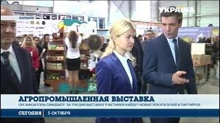 Сельхозпроизводители со всей страны съехались в Харьков