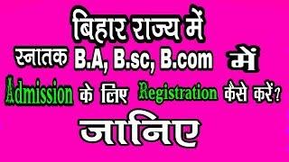 बिहार राज्य में स्नातकBA, B.sc, B.com में admission के लिए Ragistration कैसे करें जानिए