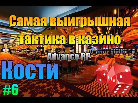 Как играть в казино самп, как правильно играть в казино в самп, как играть в казино три топораиз YouTube · Длительность: 5 мин11 с