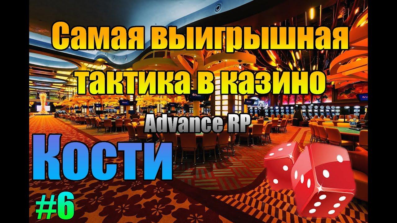 Выигрыш в казино advance игры слоты играть онлайн бесплатно