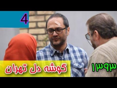 Gooshe Dele Tehran - part 04 - سریال گوشه دل تهران -