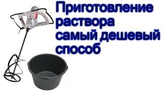 видео Растворы для печной кладки | Строительный справочник | материалы - конструкции - технологии