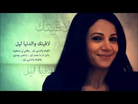 ديانا حداد - لاقيتك Diana Haddad