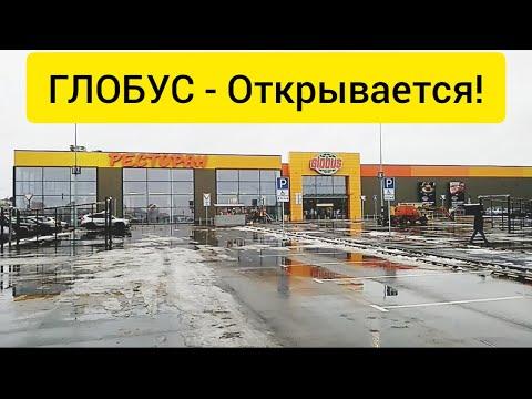 Открытие ГЛОБУСА 27 Февраля 2020