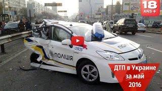 ДТП в Украине за май 2016   Road accidents in Ukraine for May 2016