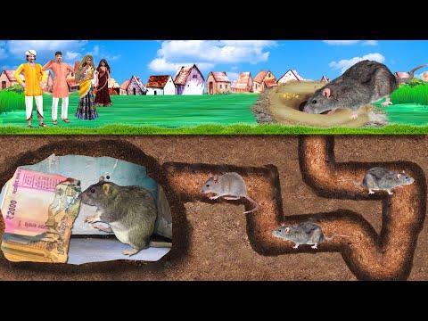 भूमिगत विशाल पैसे चूहा Underground Money Giant Rat Hindi Kahaniya Comedy हिंदी कहानियां Comedy Video