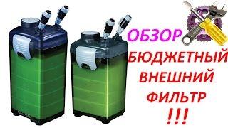 видео Наружный фильтр для аквариума 200 литров