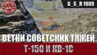 WoT Blitz - Сравнение советских тяжей  Т 150 и КВ 1с - World of Tanks Blitz (WoTB)