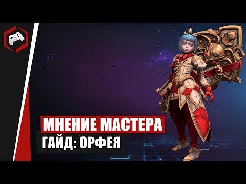 видео: МНЕНИЕ МАСТЕРА: «assasin» (Гайд - Орфея) | heroes of the storm