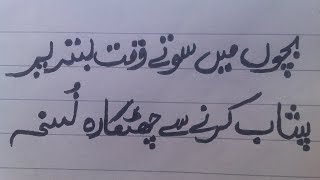 Bacho Ma Sota Waqat Bistar Per Pashab Karna Say Chutkara Kay Liye Nushka - urdu beauty tips -