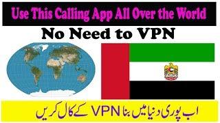 Which Calling App Working in UAE without VPN in Urdu Hindi