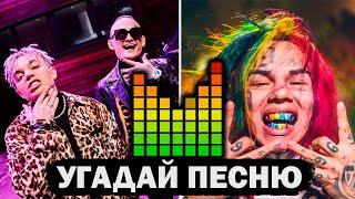 УГАДАЙ ПЕСНЮ ПО БИТУ | Музыкальный челлендж | Русские и зарубежные хиты 2020