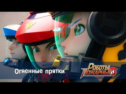 Роботы-пожарные - Серия 3 - Огненные прятки  - Премьера сериала - Новый мультфильм про роботов