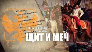 Следы Империи: щит и меч Российской империи. Документальный фильм. 12+