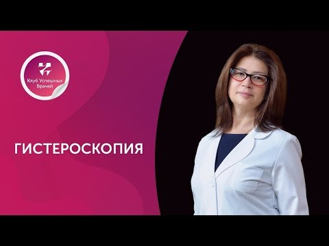 Гистероскопия. Оперирующий гинеколог. Ольга Орлова. Москва