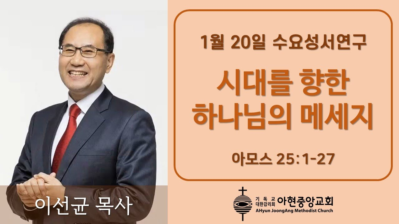 아현중앙교회 수요성서연구 (2021년 1월 20일)