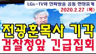 ■ LGs - TV : 속보ㅡ종로검찰청앞 긴급속보 /전광훈 목사 석방하라! / 2020.02.27 ( 목요일)
