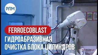 FERROECOBLAST гидроабразивная очистка блока цилиндров