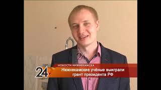 Нижнекамские учёные выиграли грант президента РФ