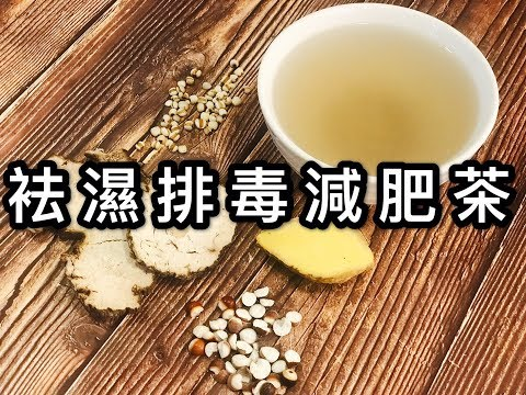 去濕茶 - 袪濕排毒減肥茶