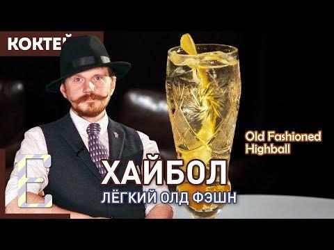 ХАЙБОЛ (Highball) — коктейль с виски и содовой