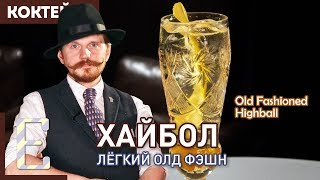ХАЙБОЛ (Highball) — коктейль с виски и содовой