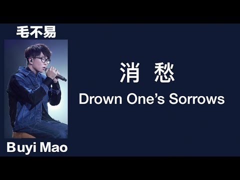 "(CHN/ENG Lyrics) ""Drown One's Sorrows"" By Buyi Mao -毛不易《消愁》-""明日之子""第3首参赛歌曲"