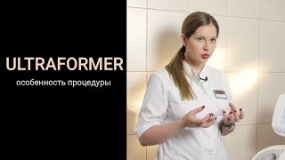 Ultraformer  особенности процедуры