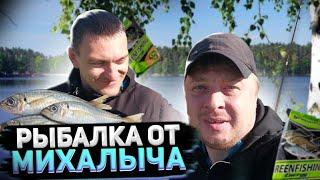 18 Первая часть Рыбалка от Михалыча