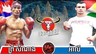 Prum Somnang vs Ali Qaradaghi(Kudistan), Khmer Boxing Seatv 19 Jan 2018, Kun Khmer vs Muay Thai