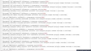 TextXpert Видео 2 Меню программы