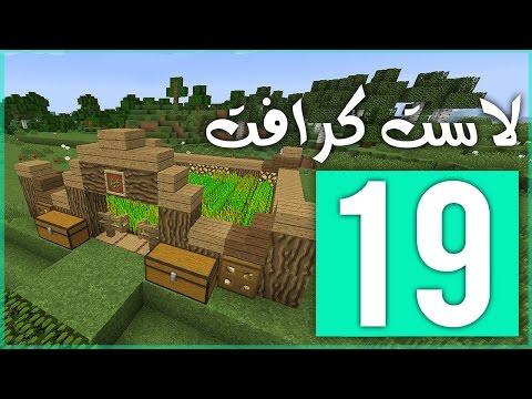 لاست كرافت: صباح الخييير !! | LastCraft #19