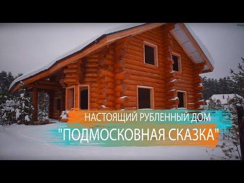 Рубленые дома // FORUMHOUSE