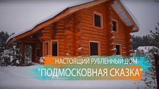 Настоящий рубленный дом. Деревянный дом из бревна