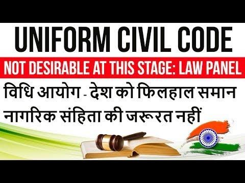 Uniform Civil Code - Law Commission Observations - समान नागरिक संहिता की जरूरत नहीं