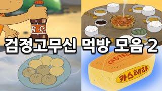 검정고무신 음식 및 먹방 모음 2(찐빵, 옥수수빵과 카…