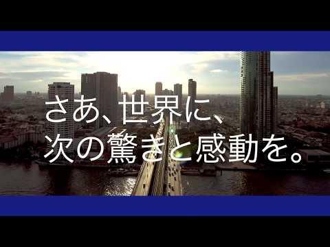 Nitto(日東電工(株)) コーポレートムービー