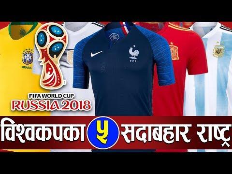 विश्वकप फुटबलका ५ सदाबहार राष्ट्र || Top 5 popular countries in FIFA World Cup