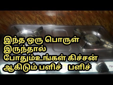 Kitchen counter top and gas stove cleaning/gas stove cleaning in tamil/kitchen counter top cleaning
