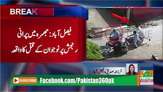 Faislabad Jhumra Road Par  Qatal ki CCtv