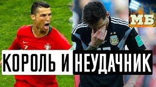 Роналду не круче Месси. Аргентина – ДНО | Ronaldo vs Messi