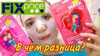 Фикс Прайс Тканевые маски для лица Love Mask В чем разница