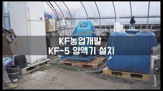 딸기 육묘장 양액기 설치 공사 - KF농업개발 (fea…