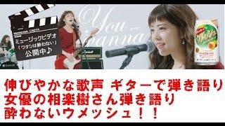 女優の相楽樹さんが出演するチョーヤ梅酒 「酔わないウメッシュ」の新CM...